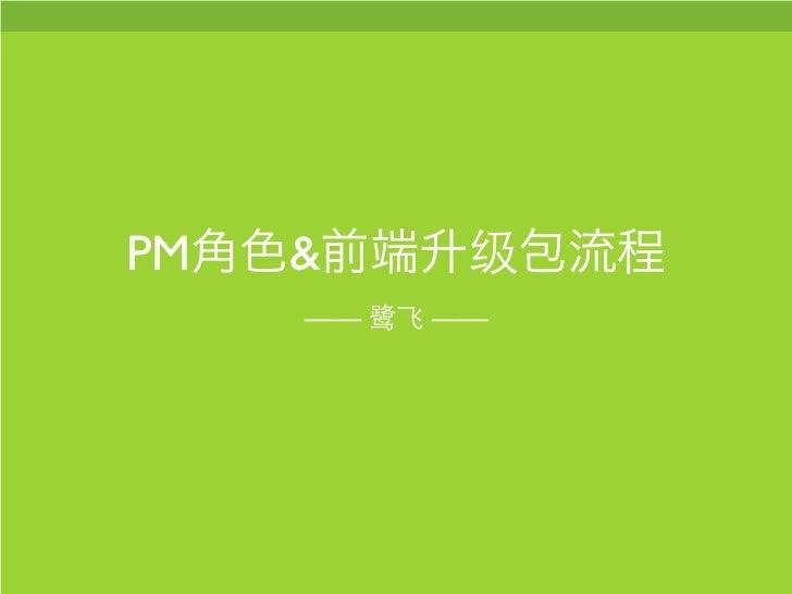 PM   &      级     —— 鹭飞 ——