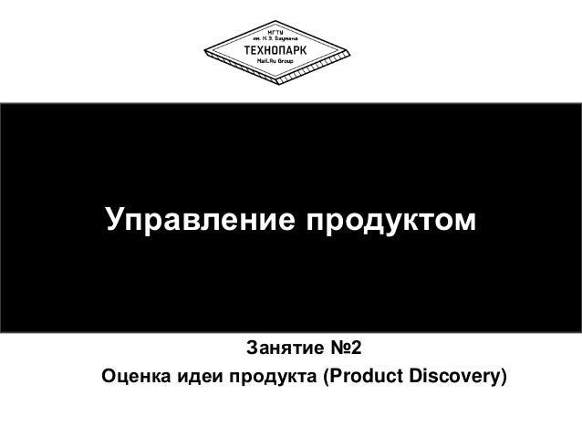 Управление продуктом Занятие №2 Оценка идеи продукта (Product Discovery)