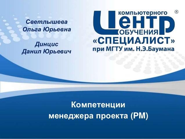 Светлышева Ольга Юрьевна  Динцис Данил Юрьевич  Компетенции менеджера проекта (PM)