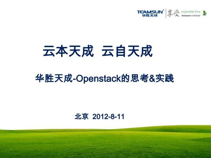 云本天成 云自天成华胜天成-Openstack的思考&实践     北京 2012-8-11