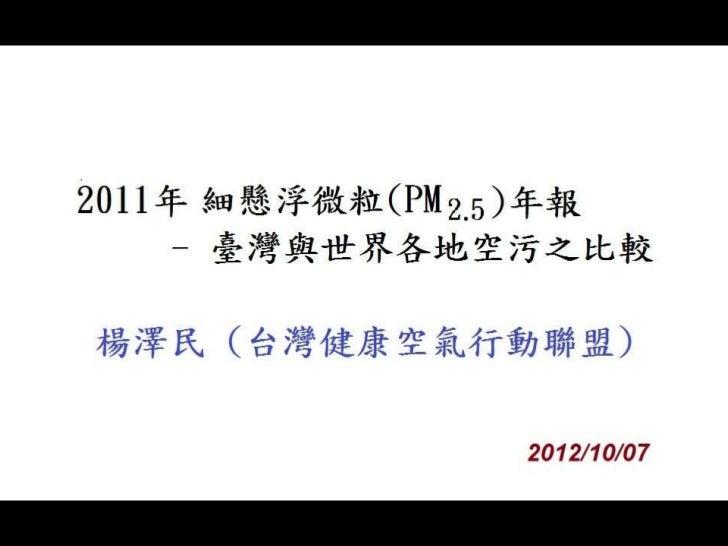 楊澤民博士2011年細懸浮微粒(PM2.5)年報,台灣與世界各地之比較Pm25 20121007 jm_yang_1