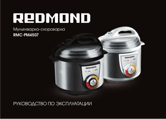 Мультиварка-скороварка REDMOND RMC-PM4507