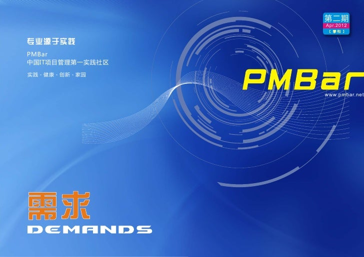 第二期                    Apr.2012                     [ 季刊 ]专业源于实践PMBar中国IT项目管理第一实践社区实践 - 健康 - 创新 - 家园                    ww...