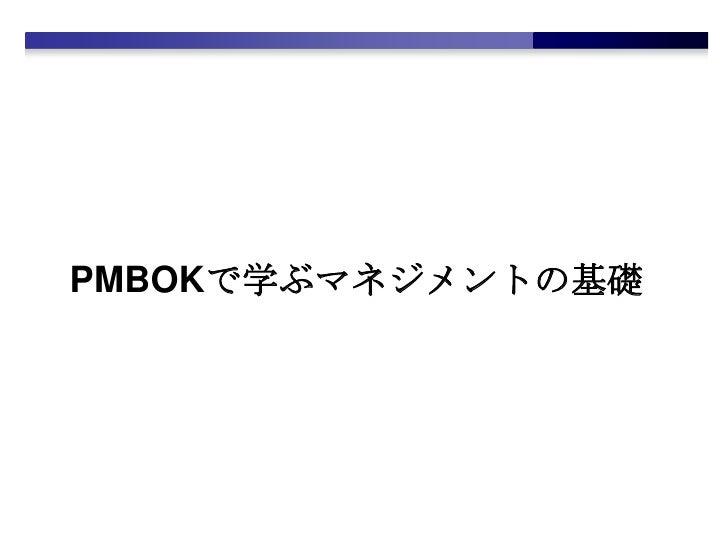 PMBOKで学ぶプロジェクトマネジメントの基礎