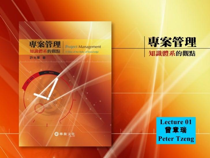 Lecture 01 曾章瑞 Peter Tzeng