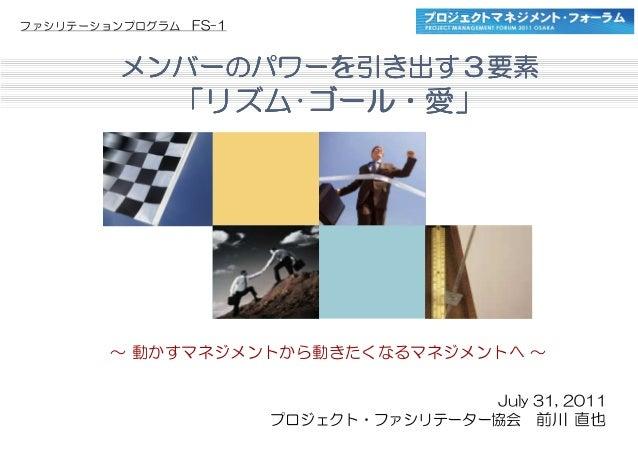 PMフォーラム2011大阪_maekawa_20110731