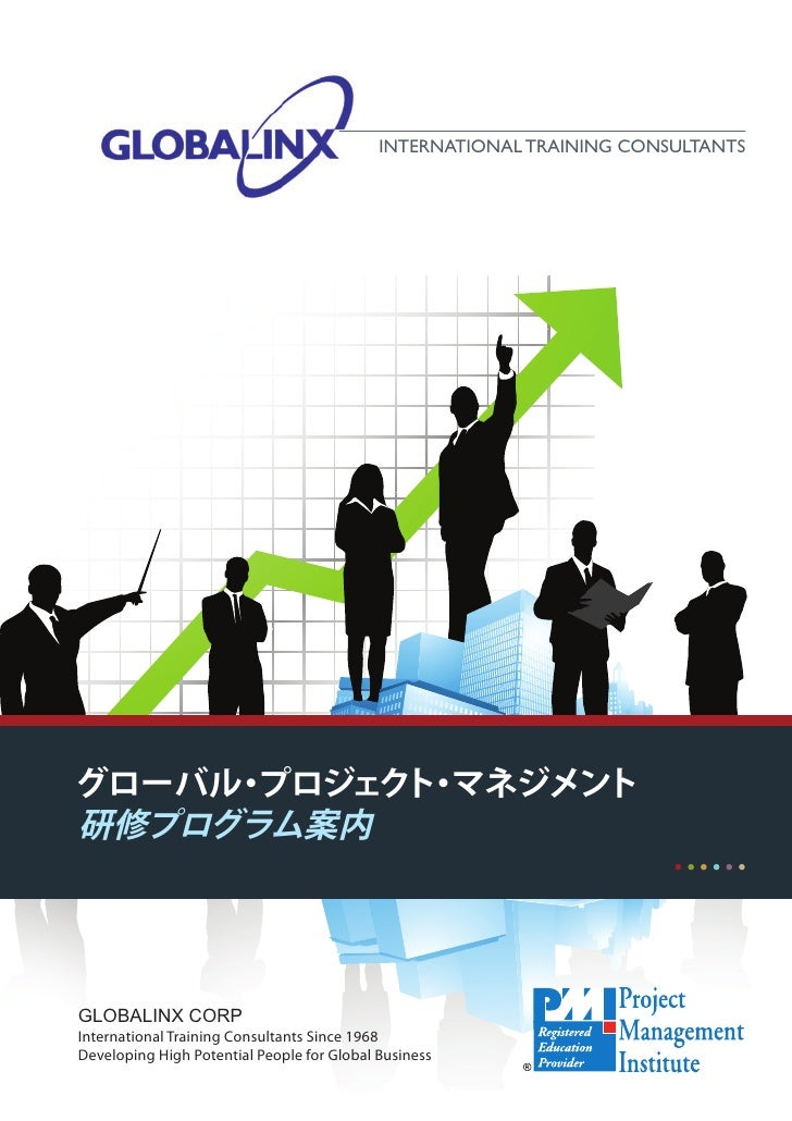 International Training Consultantsグローバル プロジェク ・     ・     ト マネジメント研修プログラム案内Globalinx CorpInternational Training Consultant...