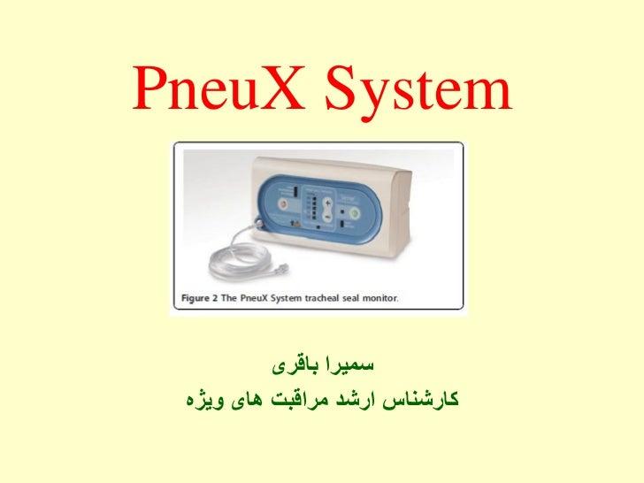 PneuX System          سمیرا باقری کارشناس ارشد مراقبت های ویژه