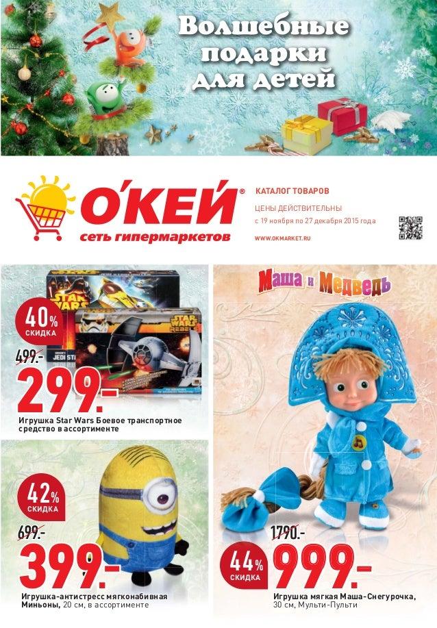 Подарки для детей журнал