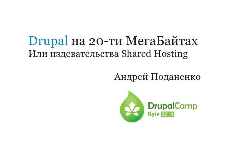 Drupal на 20-ти мегабайтах или издевательства над Shared Hosting