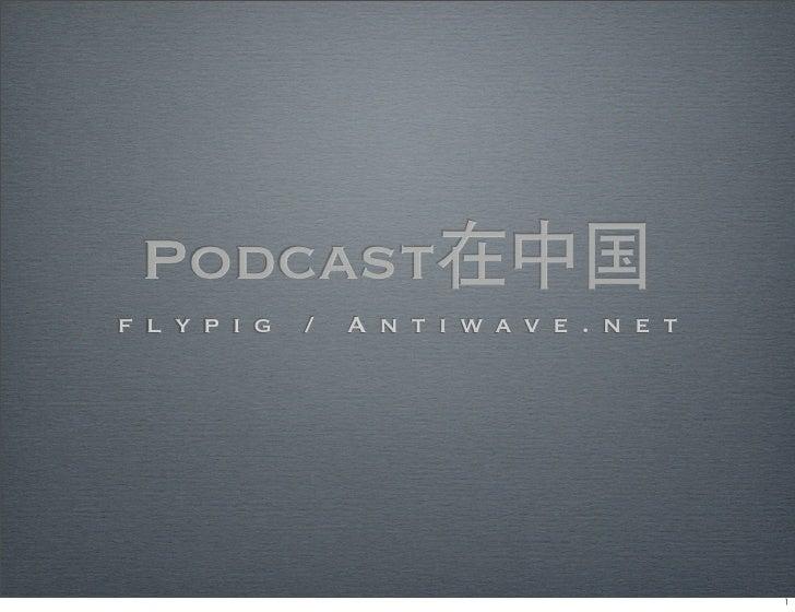 Podcast f l y p i g   /   A n t i w a v e . n e t
