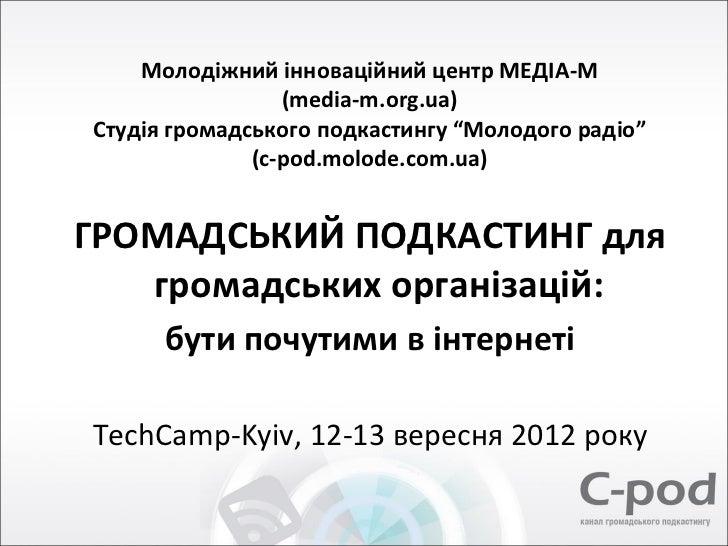 """Молодіжний інноваційний центр МЕДІА-М                 (media-m.org.ua)Студія громадського подкастингу """"Молодого радіо""""    ..."""