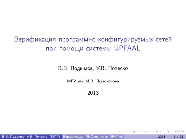 TMPA-2013 Popesko: Verification of Programmable and Configurable Networks Using the UPPAAL System opesko