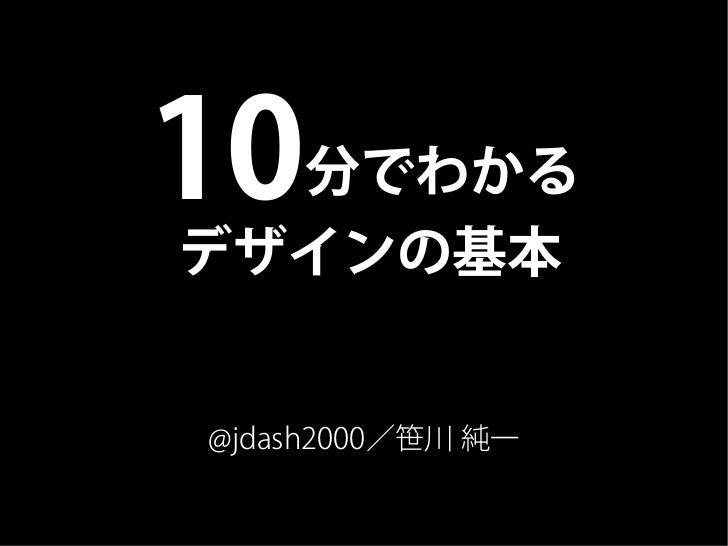 10分でわかるデザインの基本@jdash2000/笹川 純一