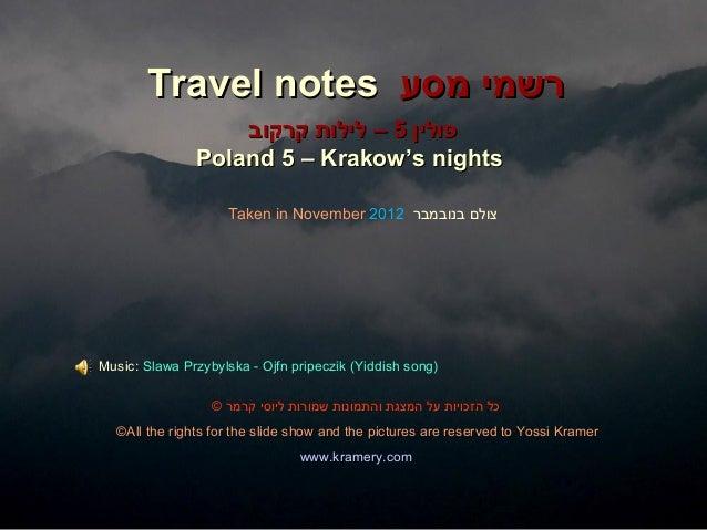 מסע רשמימסע רשמיTravel notesTravel notes פוליןפולין55קרקוב לילות –קרקוב לילות – Poland 5 – Krakow's ni...
