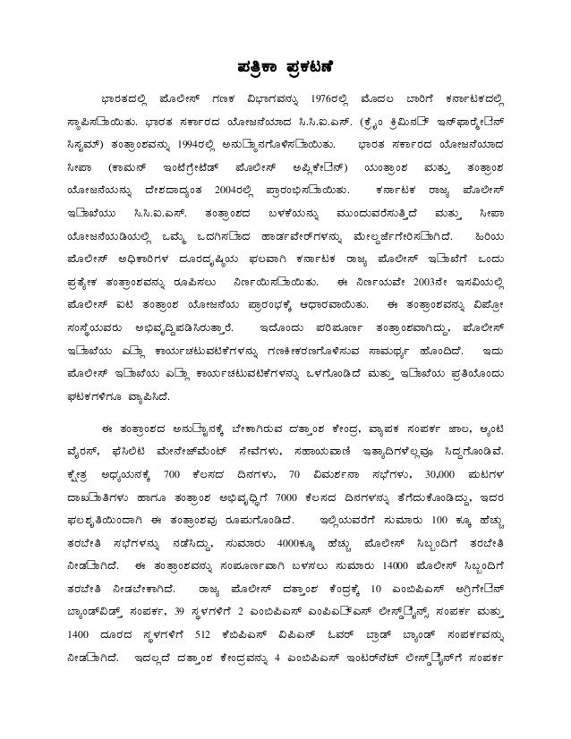 Police IT Inauguration, Press note, Kannada