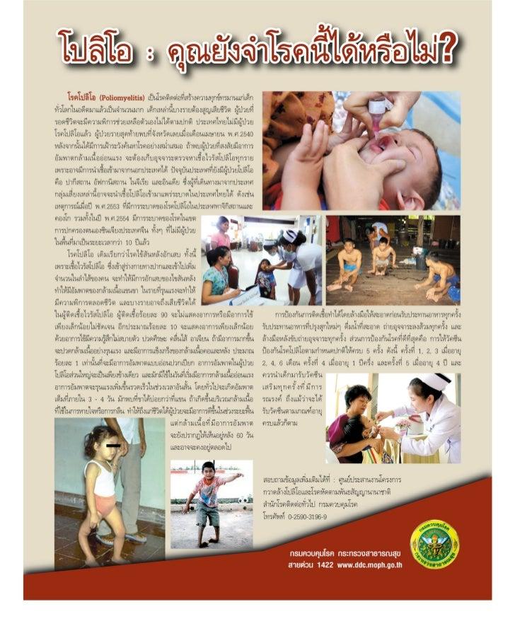 Polio(1)