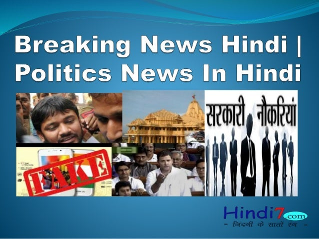politics news in hindi  breaking news in hindi