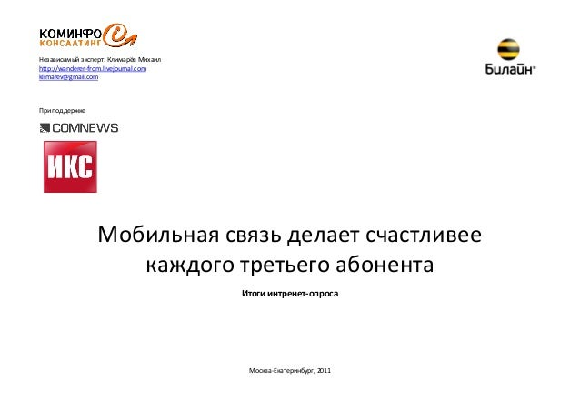 """Опрос """"Мобильная связь"""" 2011"""