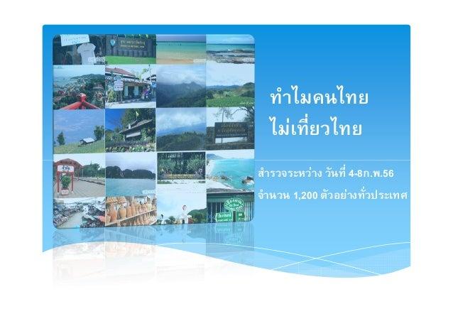 ทำไมคนไทยไม่เที่ยวไทย