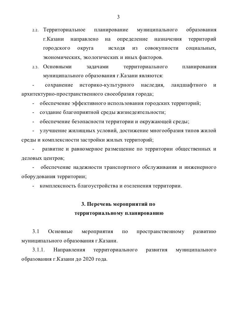 муниципального образования