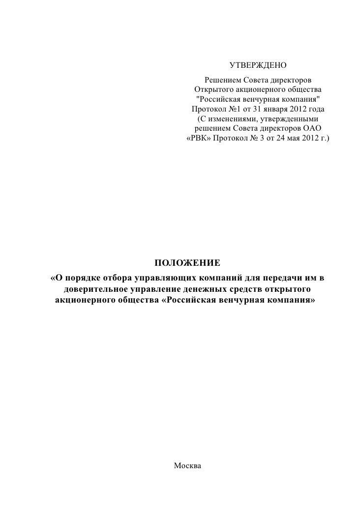 Положение «О порядке отбора управляющих компаний для передачи им в доверительное управление денежных средств ОАО «РВК», утвержденное 31.01.2