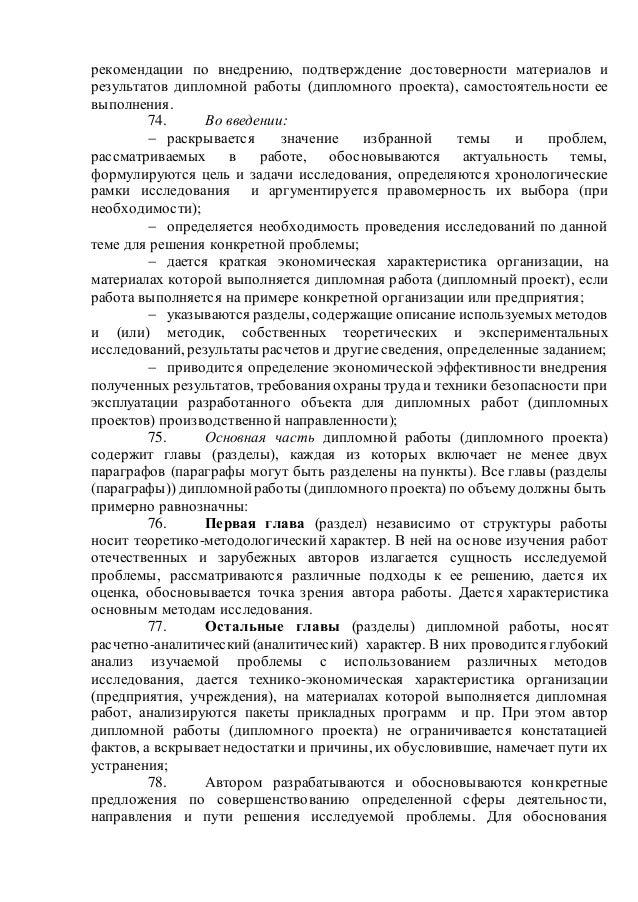 акт внедрения дипломной работы образец рб - фото 9