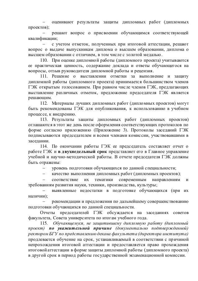 акт внедрения дипломной работы образец рб - фото 10