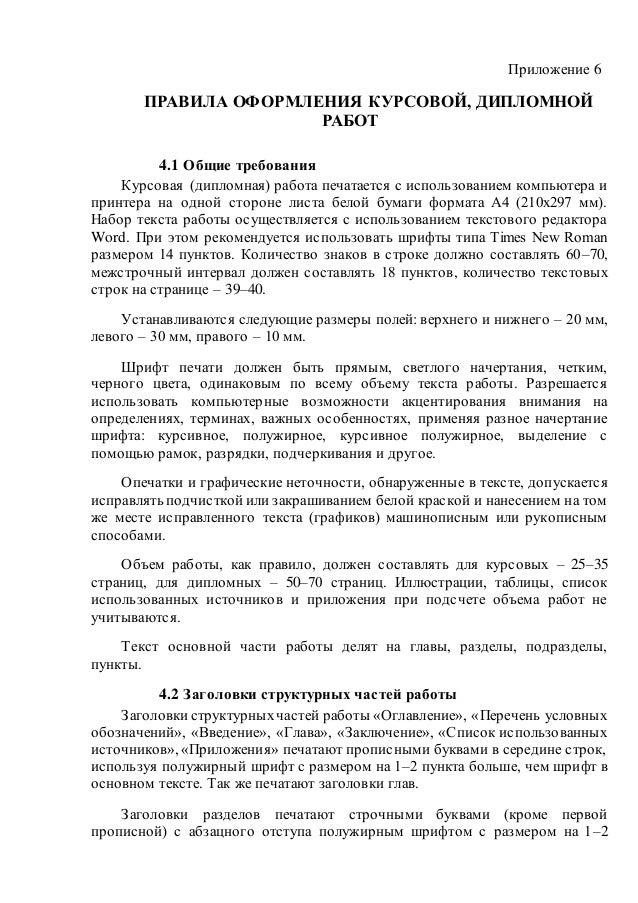 акт внедрения дипломной работы образец рб - фото 6