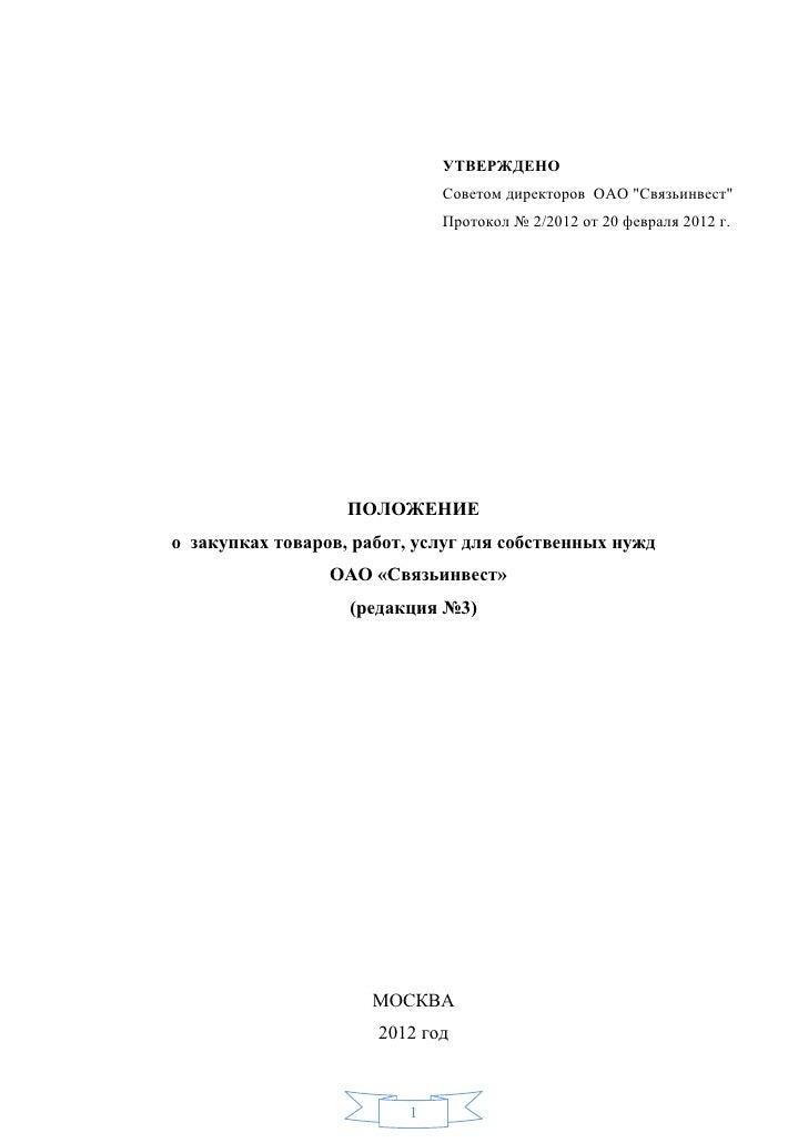 """УТВЕРЖДЕНО                              Советом директоров ОАО """"Связьинвест""""                              Протокол № 2/201..."""