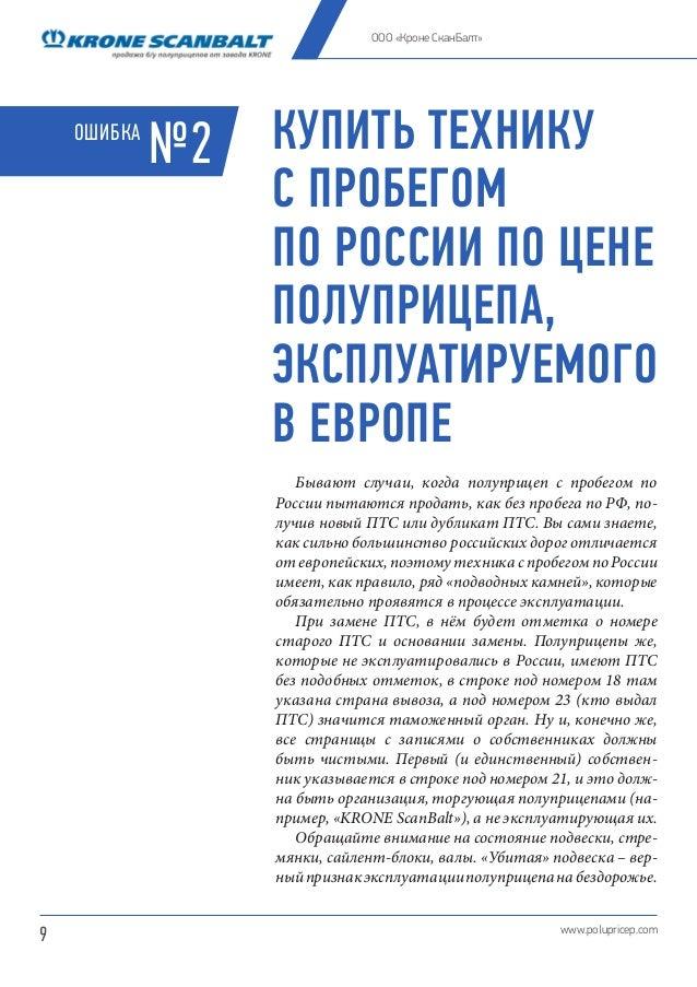 ООО «Кроне СканБалт» ОШИБКА №2