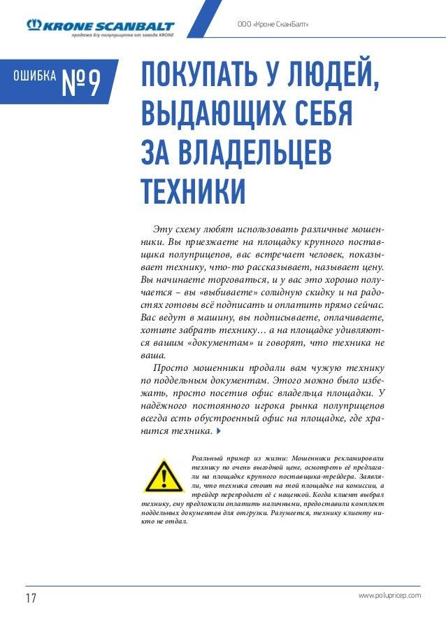 ООО «Кроне СканБалт» ОШИБКА №9