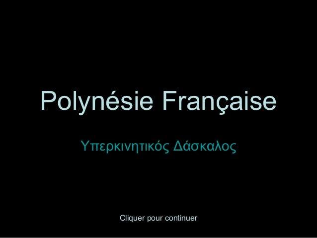 Polynésie Française Υπερκινητικός Δάσκαλος Cliquer pour continuer