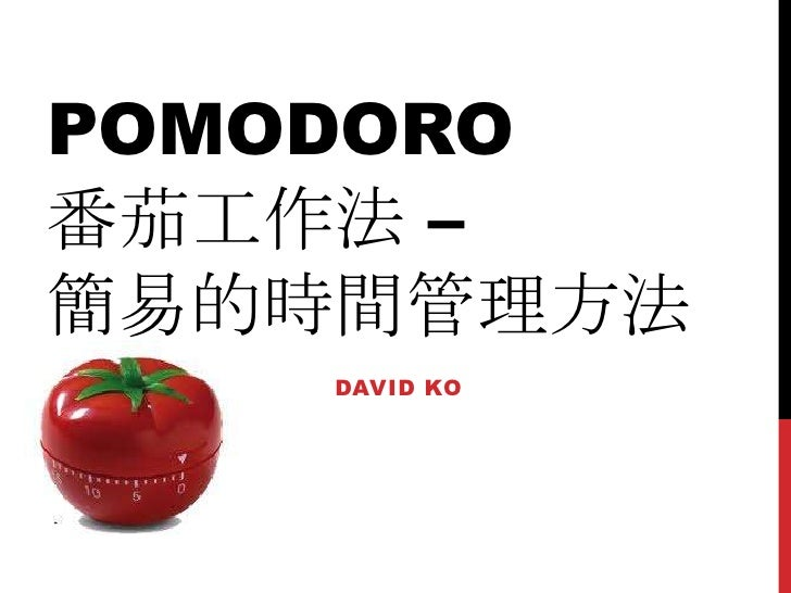 Pomodoro番茄工作法 – 簡易的時間管理方法<br />David Ko<br />