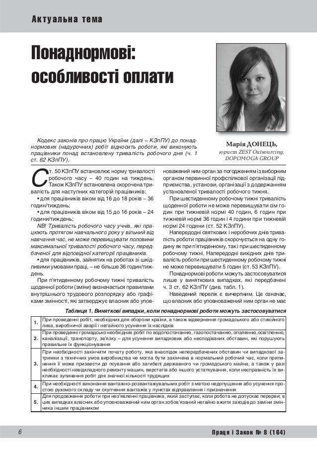 Понаднормові: Особливості оплати, Марія Донець