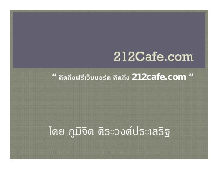 """"""" คิดถึงฟรีเว็บบอรด คิดถึง 212cafe.com """"     โดย ภูมิจิต ศิระวงศประเสริฐ"""