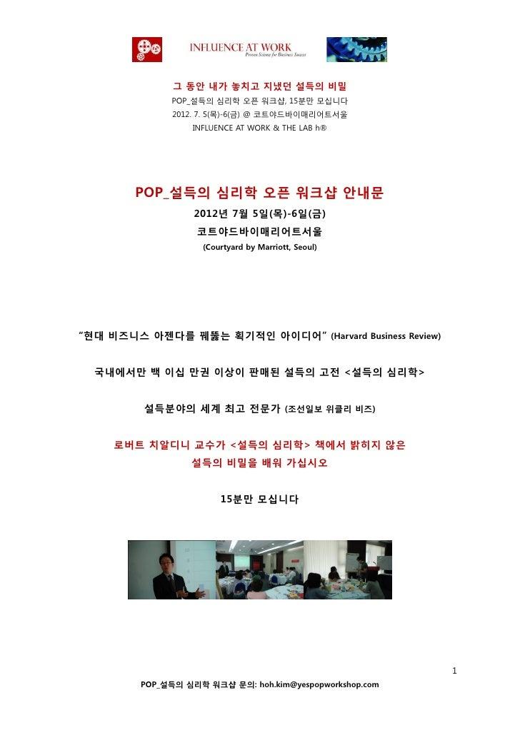 Pop 설득의 심리학 오픈 워크샵 2012년7월5-6일