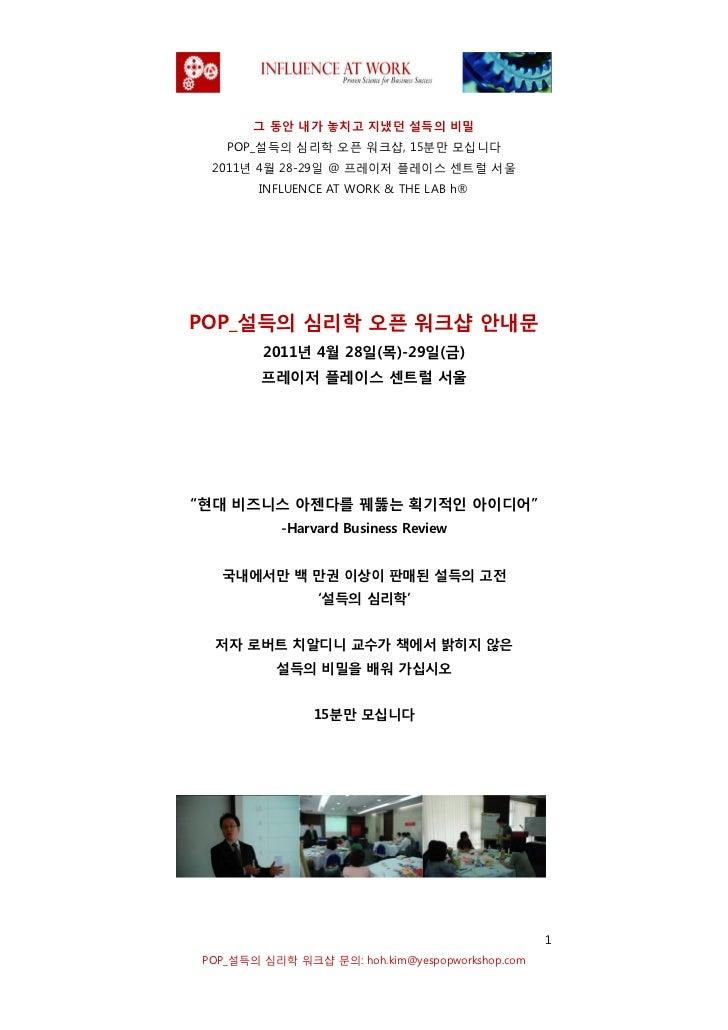 Pop 설득의 심리학 오픈 워크샵 4월 28_29일