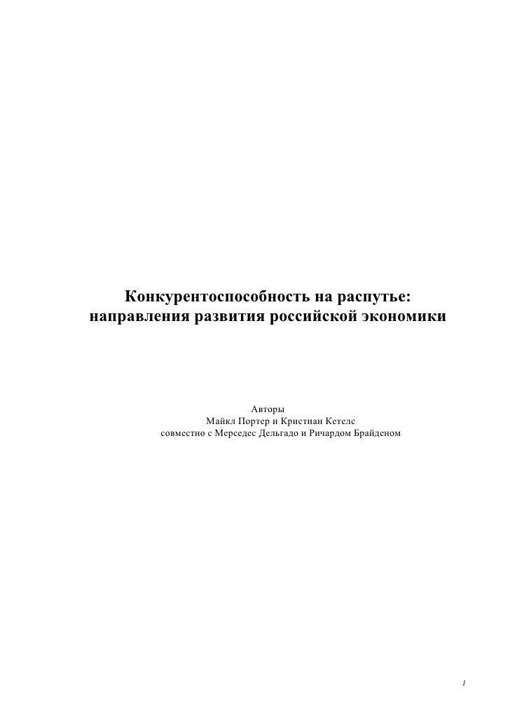 Конкурентоспособность на распутье: направления развития российской экономики                                Авторы        ...