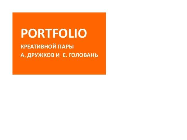 Portfolio_Golovan&Druzhkov