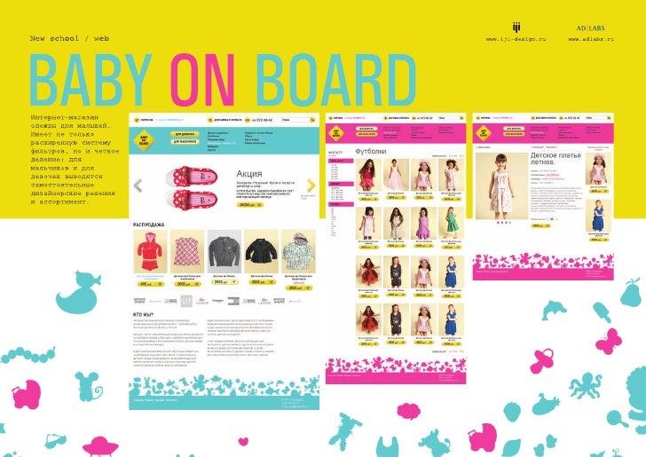 New school / webБАЙКАЛФАРМ                   Интернет-магазин одежды для                   малышей. Имеет не только       ...