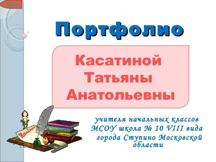 Портфолио учителя начальных классов по фгос