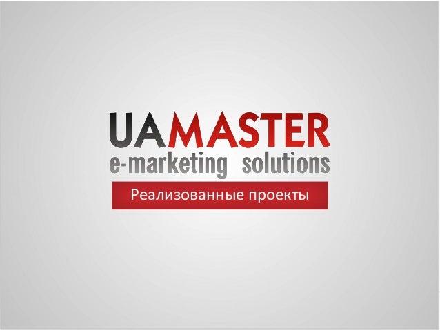 Реализованные проекты_UaMaster