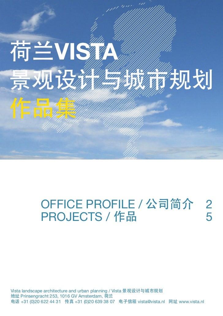 荷兰VISTA景观设计与城市规划作品集            OFFICE PROFILE / 公司简介                                                   2            PROJEC...