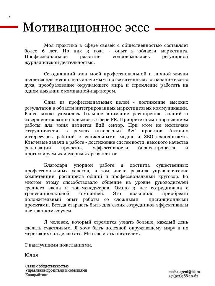 Образец Зачетное Письмо - фото 5