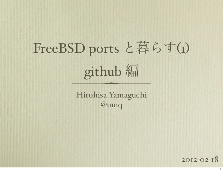 FreeBSD ports と暮らす(1): github 編