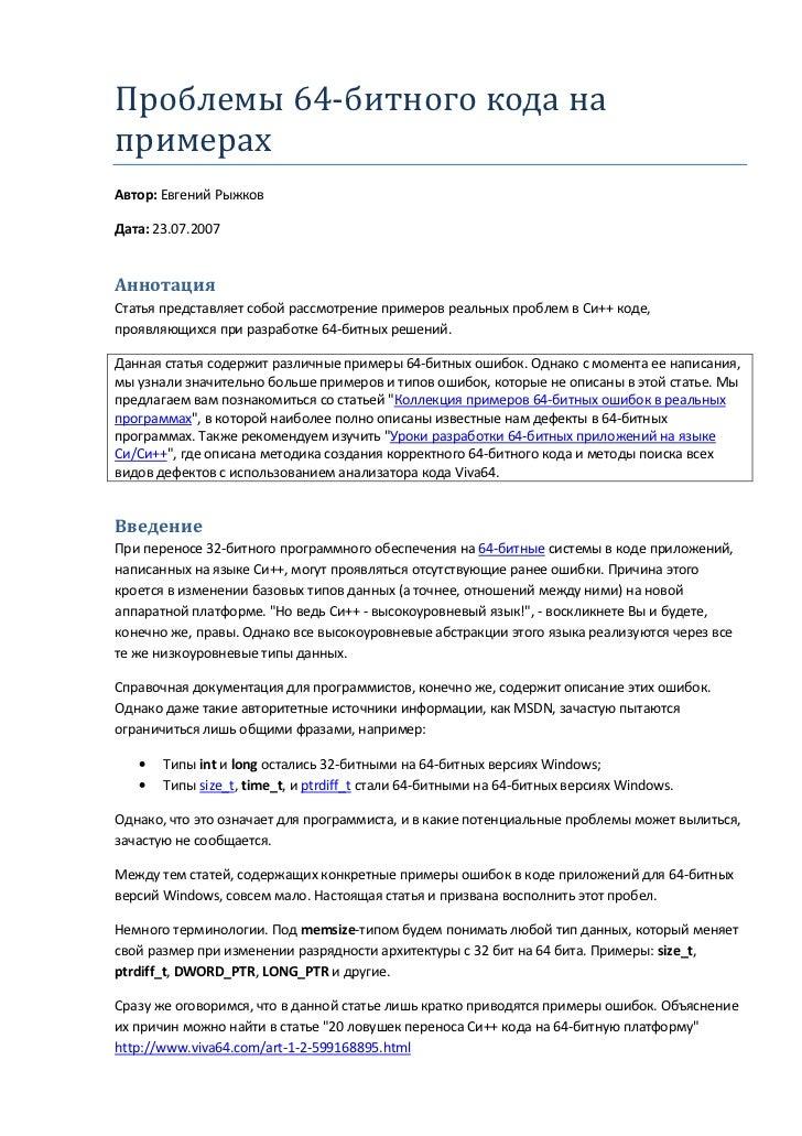Проблемы 64-битного кода напримерахАвтор: Евгений РыжковДата: 23.07.2007АннотацияСтатья представляет собой рассмотрение пр...