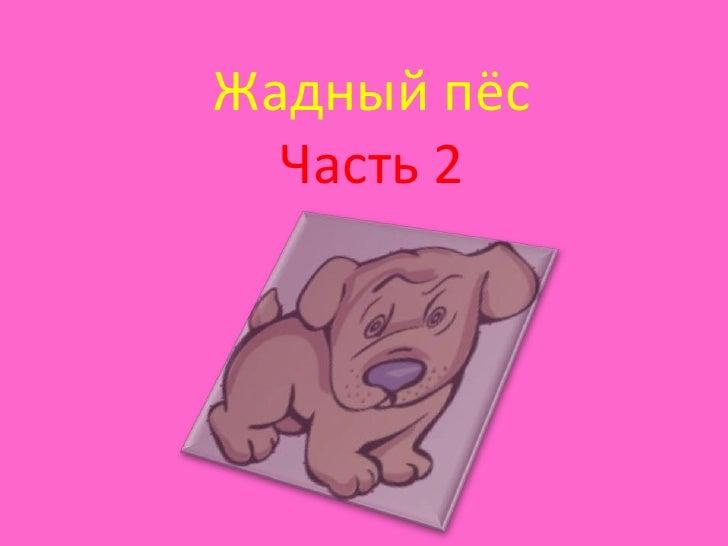 Жадный пёс  Часть 2
