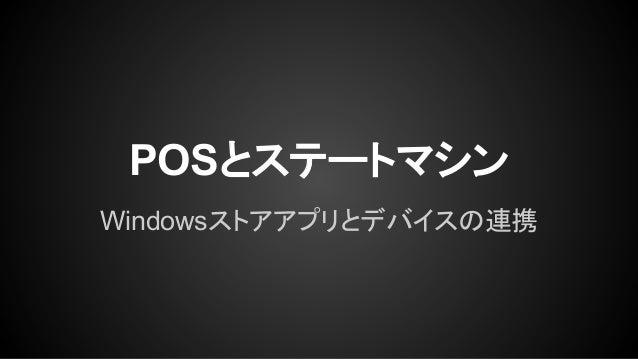 POSとステートマシン Windowsストアアプリとデバイスの連携