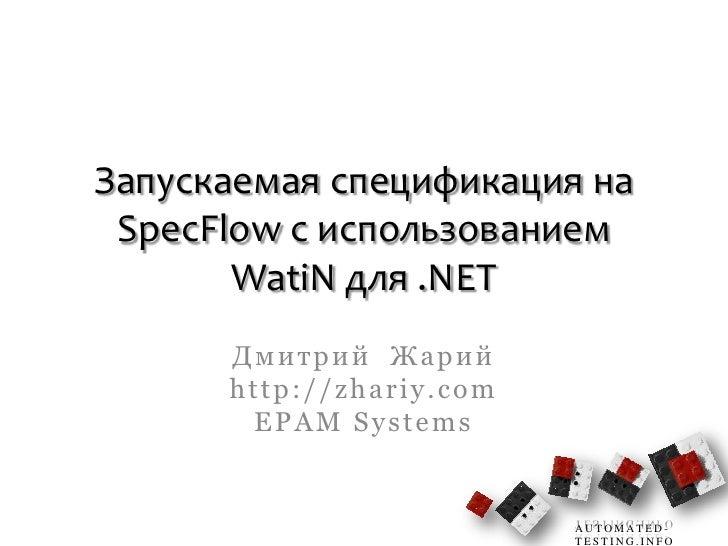 Запускаемая спецификация на SpecFlow с использованием       WatiN для .NET      Дмитрий Жарий      http://zhariy.com      ...
